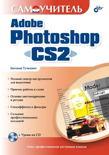 Евгения Тучкевич Самоучитель Adobe Photoshop CS2 динман е самоучитель photoshop cs2