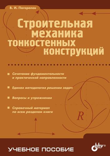 Виктор Погорелов Строительная механика тонкостенных конструкций