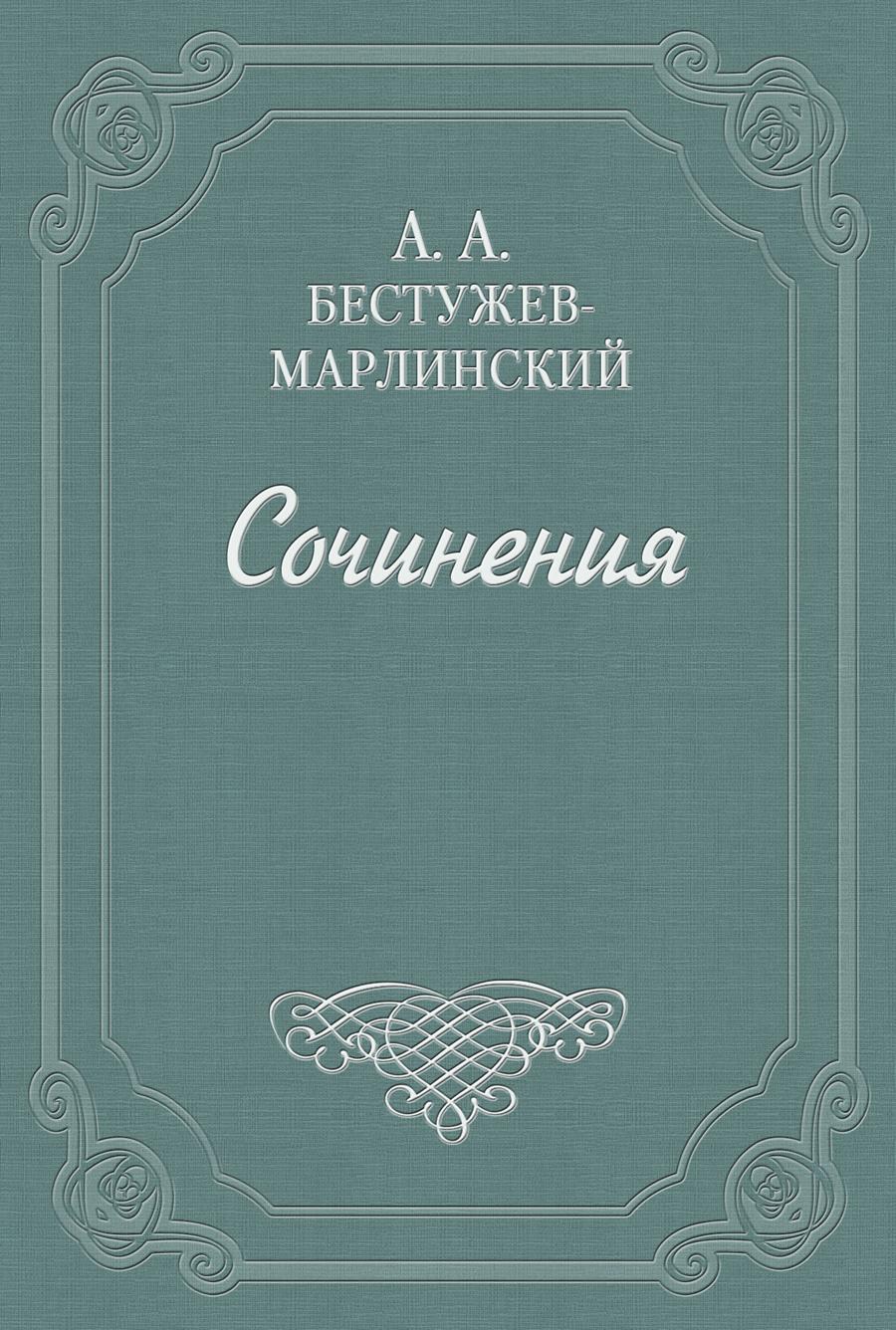 Александр Александрович Бестужев-Марлинский Вечер на Кавказских водах в 1824 году