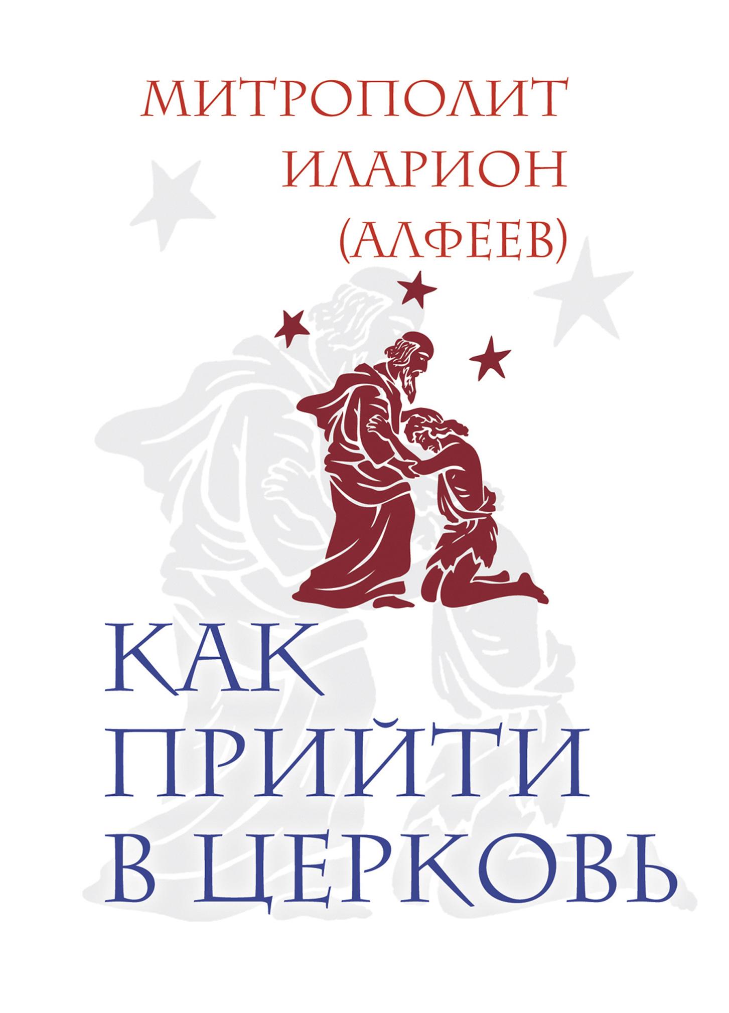 митрополит Иларион (Алфеев) Как прийти в Церковь