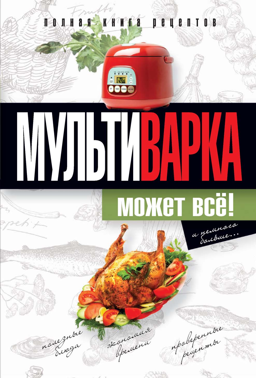 Ольга Грачевская Мультиварка может всё! Полная книга рецептов отсутствует лучшие рецепты домашней выпечки