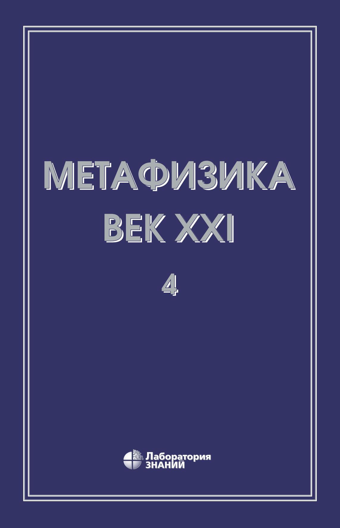 Сборник статей Метафизика. Век XXI. Альманах. Выпуск 4. Метафизика и математика сборник статей метафизика век xxi альманах выпуск 4 метафизика и математика