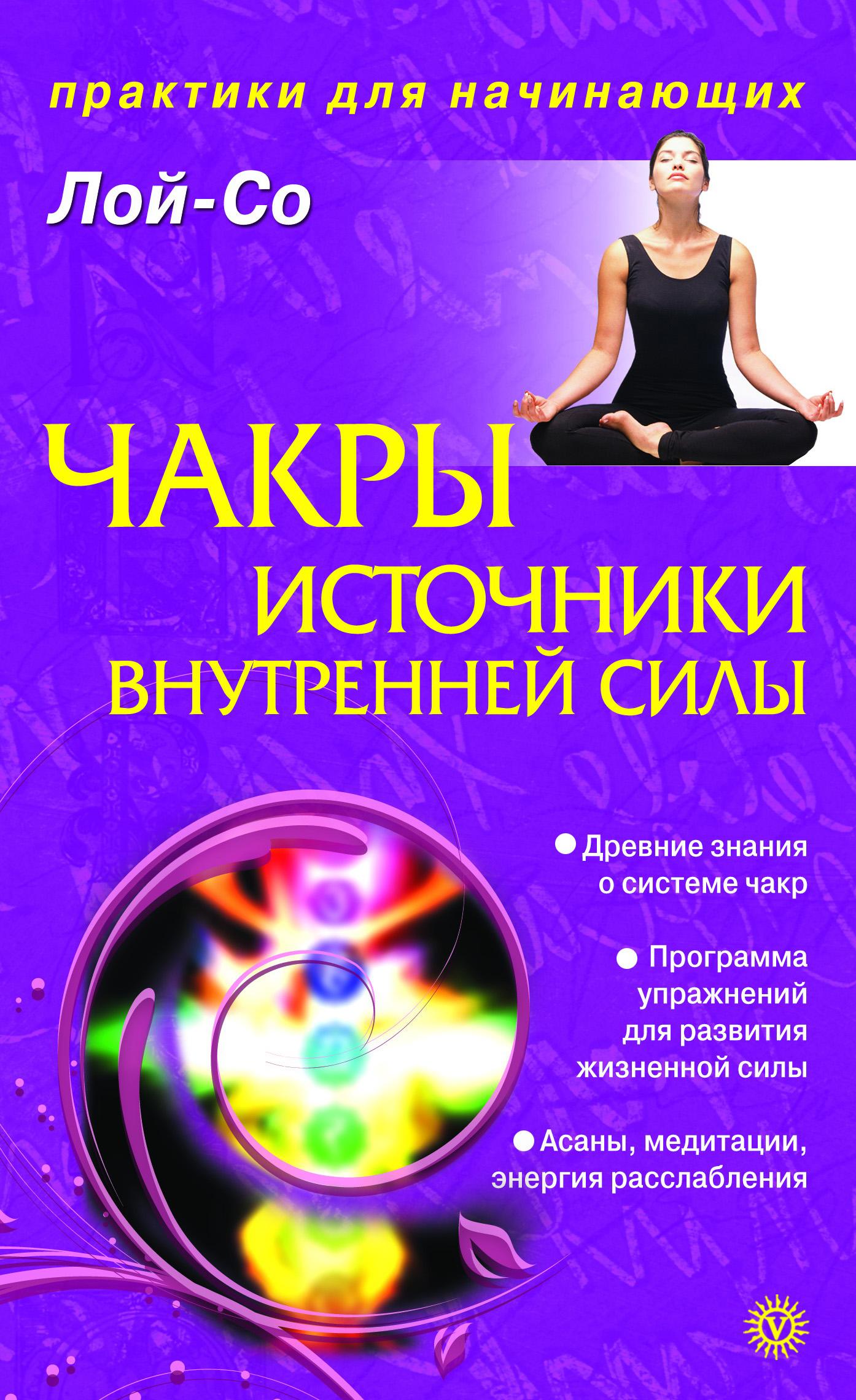 Лой-Со Чакры – источники внутренней силы туан л чакры семь врат энергии