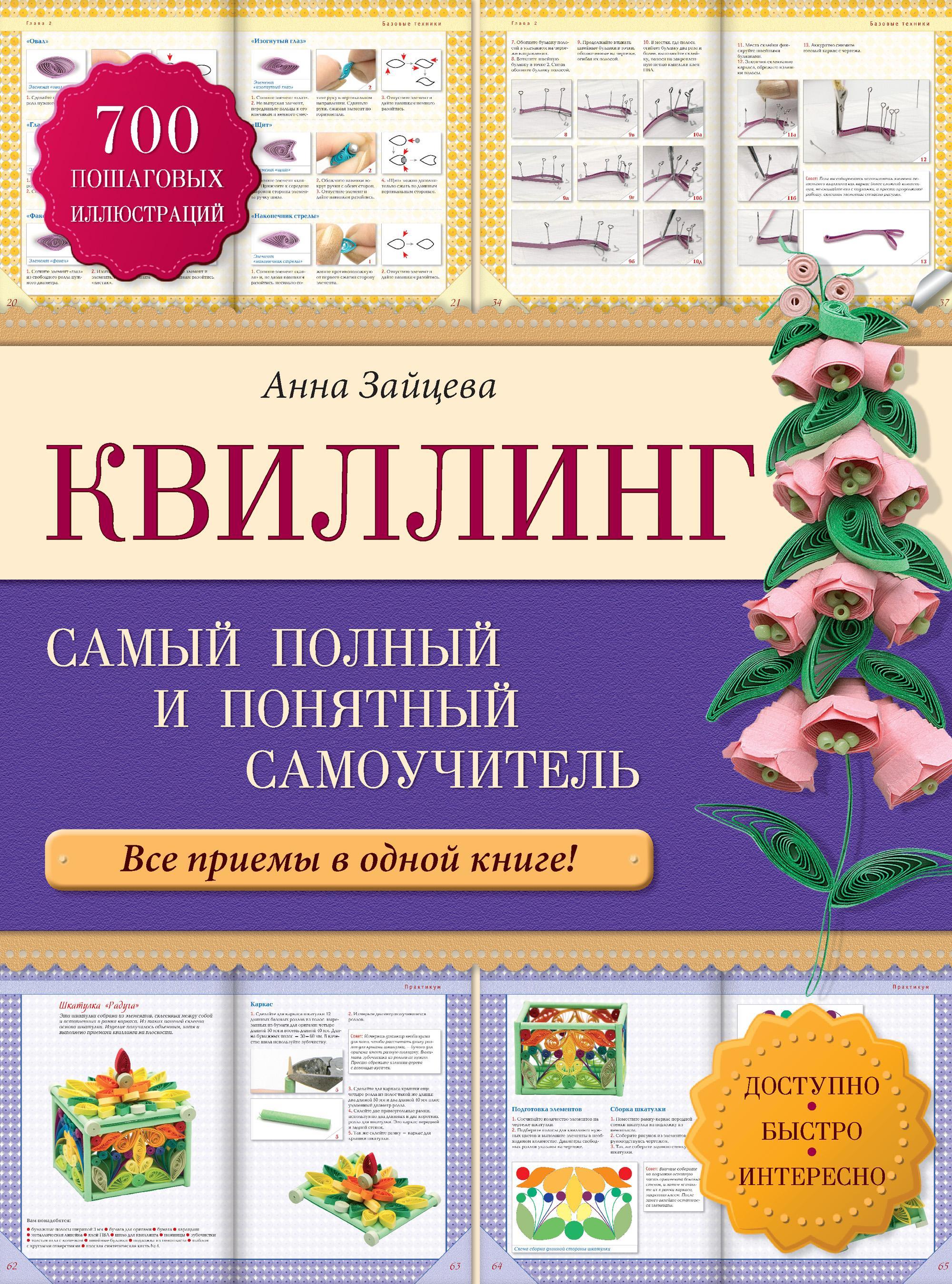 Анна Зайцева Квиллинг: самый полный и понятный самоучитель торманова а плетение из бумажных трубочек самый полный и понятный самоучитель все основные приемы в одной книге 500 пошаговых иллюстраций