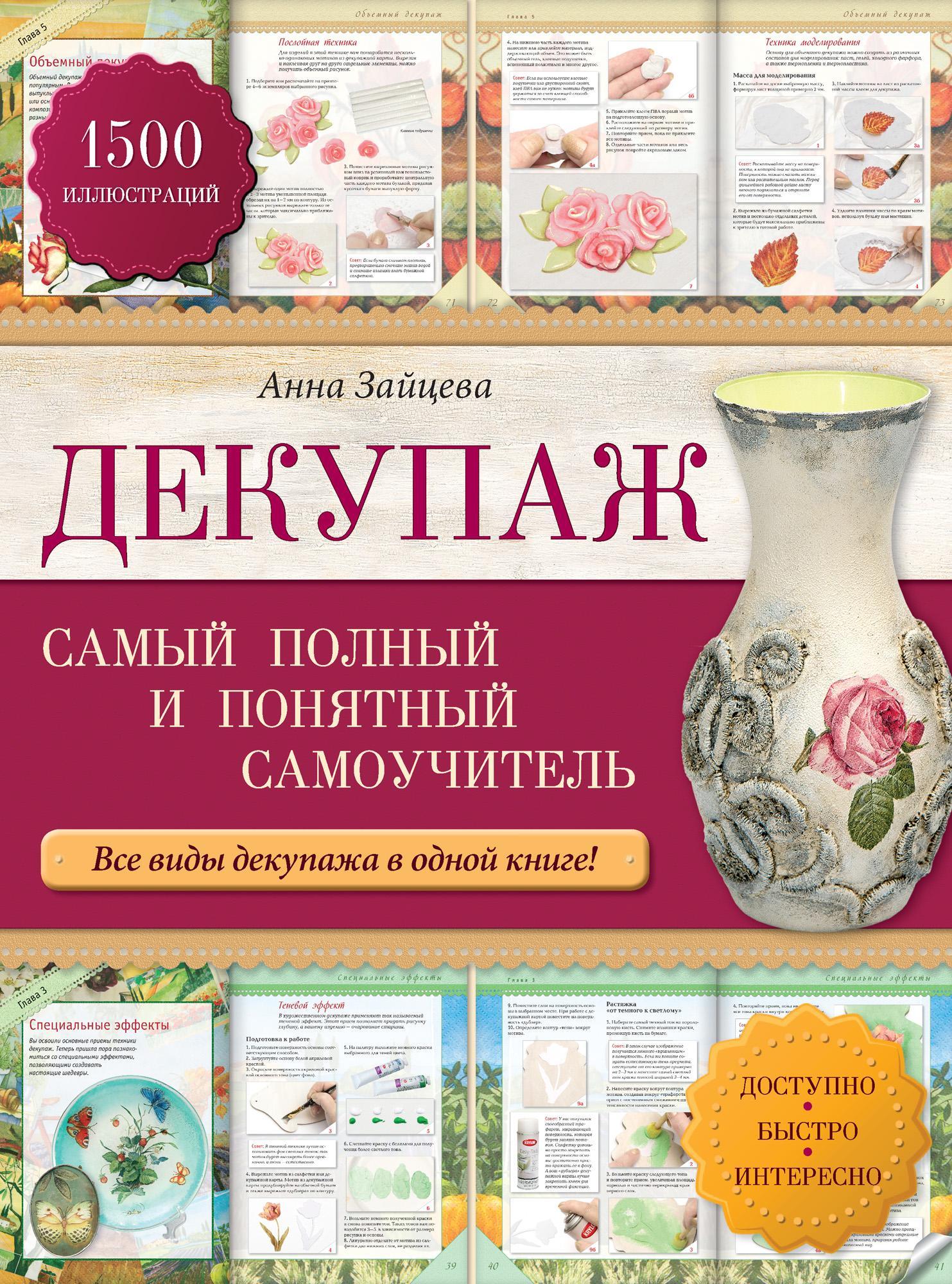 Анна Зайцева Декупаж: самый полный и понятный самоучитель цены онлайн