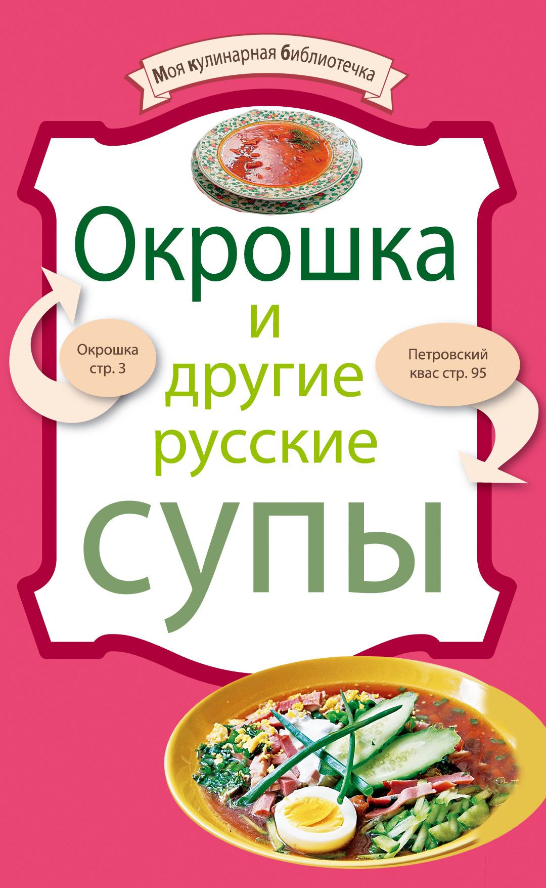 Отсутствует Окрошка и другие русские супы запеканки на любой вкус