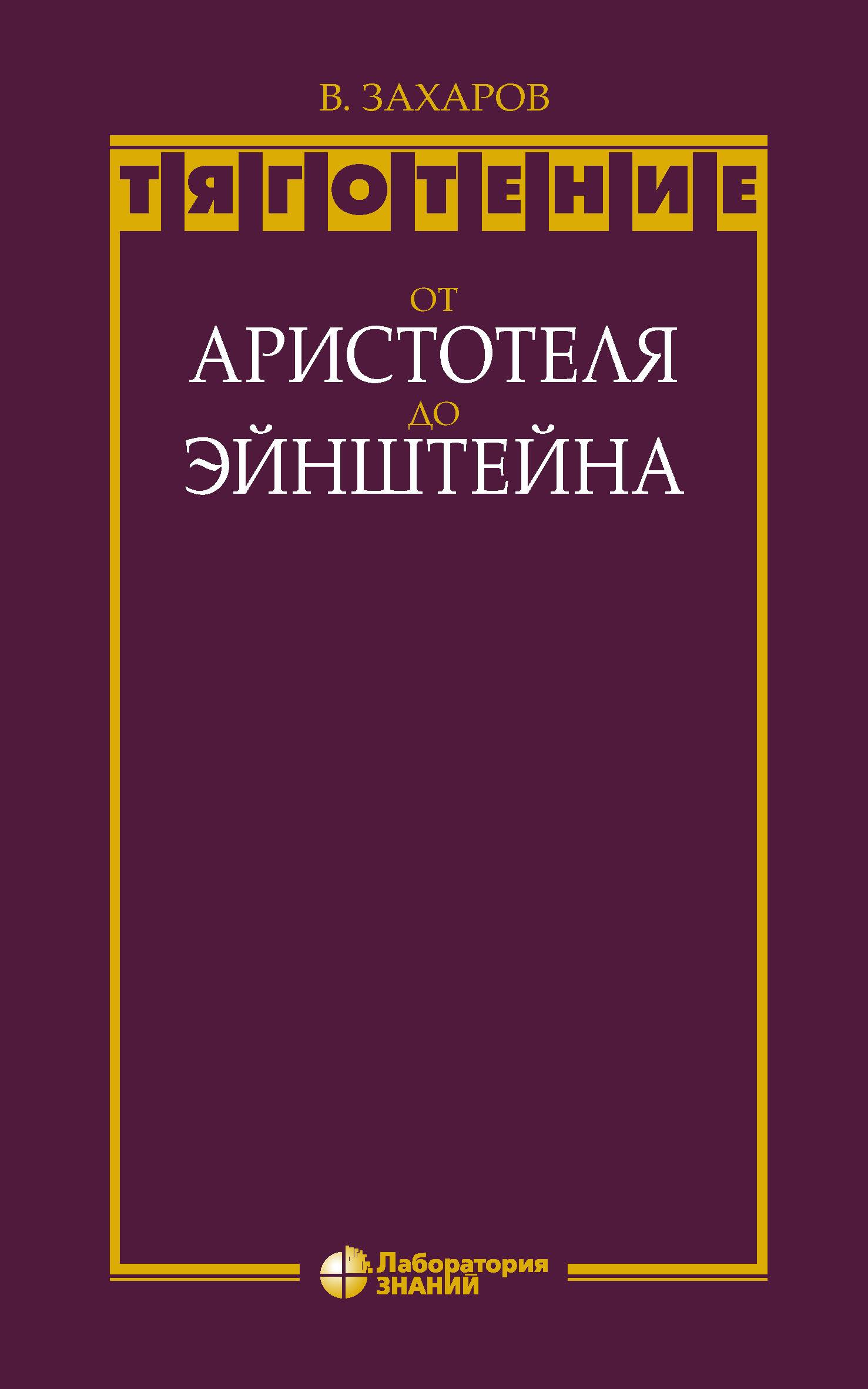 В. Д. Захаров Тяготение: от Аристотеля до Эйнштейна