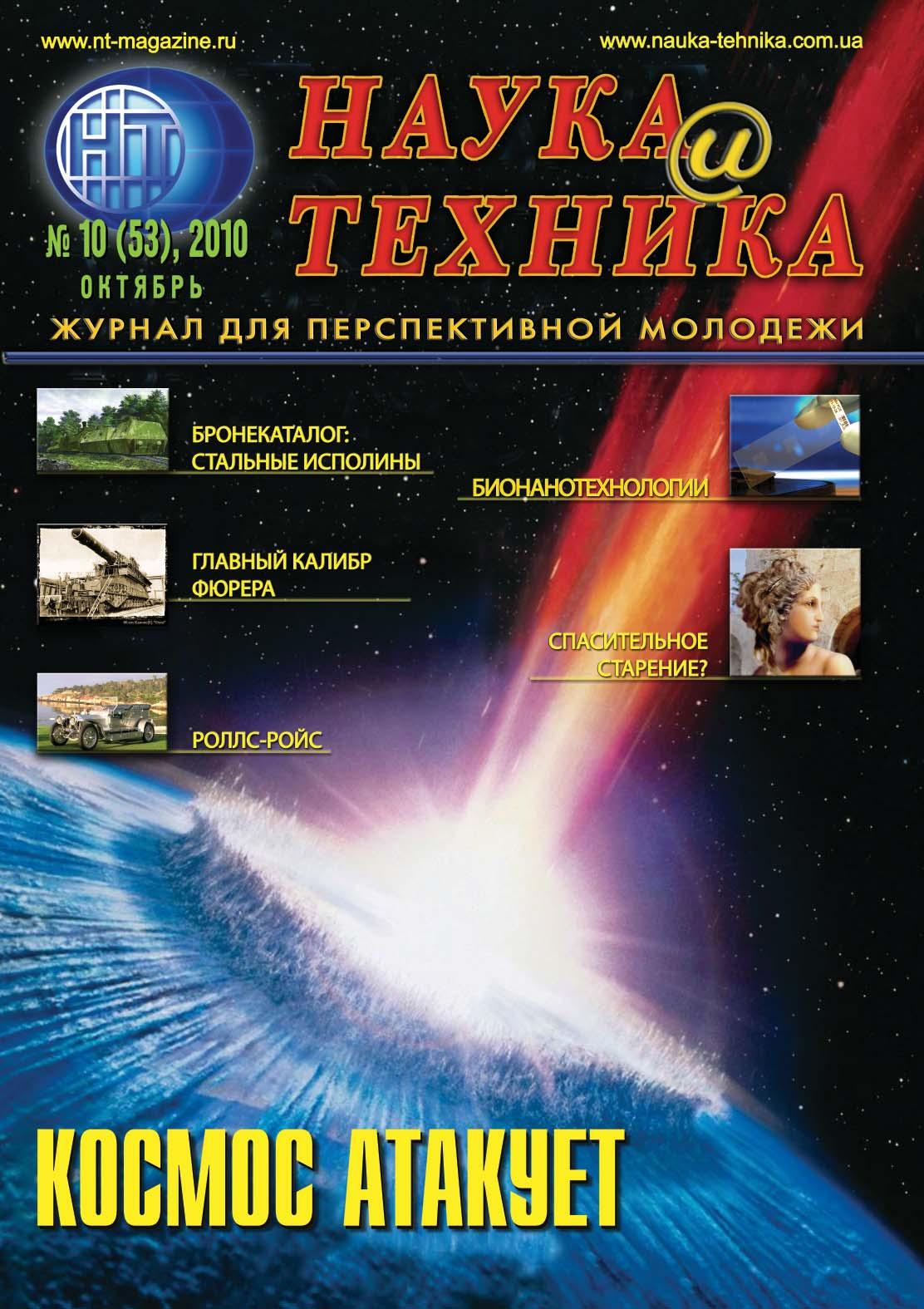 Отсутствует Наука и техника №10/2010 цена 2017