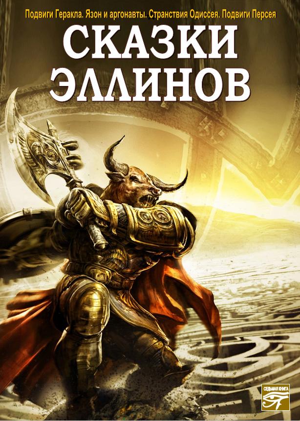Сборник Сказки эллинов смирнова в герои эллады