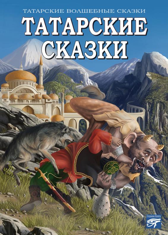 tatarskie skazki