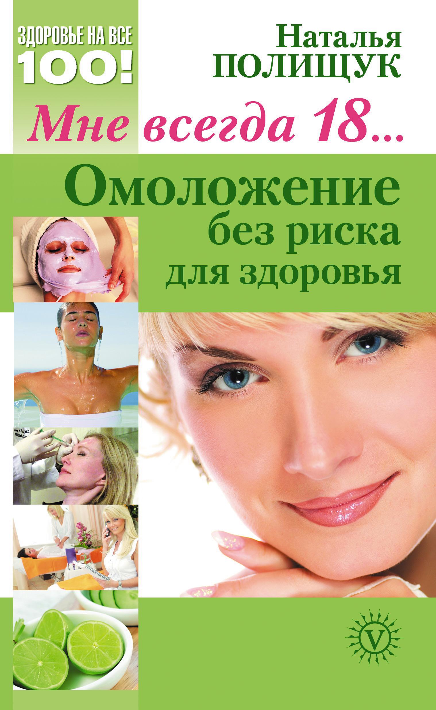 все цены на Наталья Полищук Мне всегда 18… Омоложение без риска для здоровья онлайн