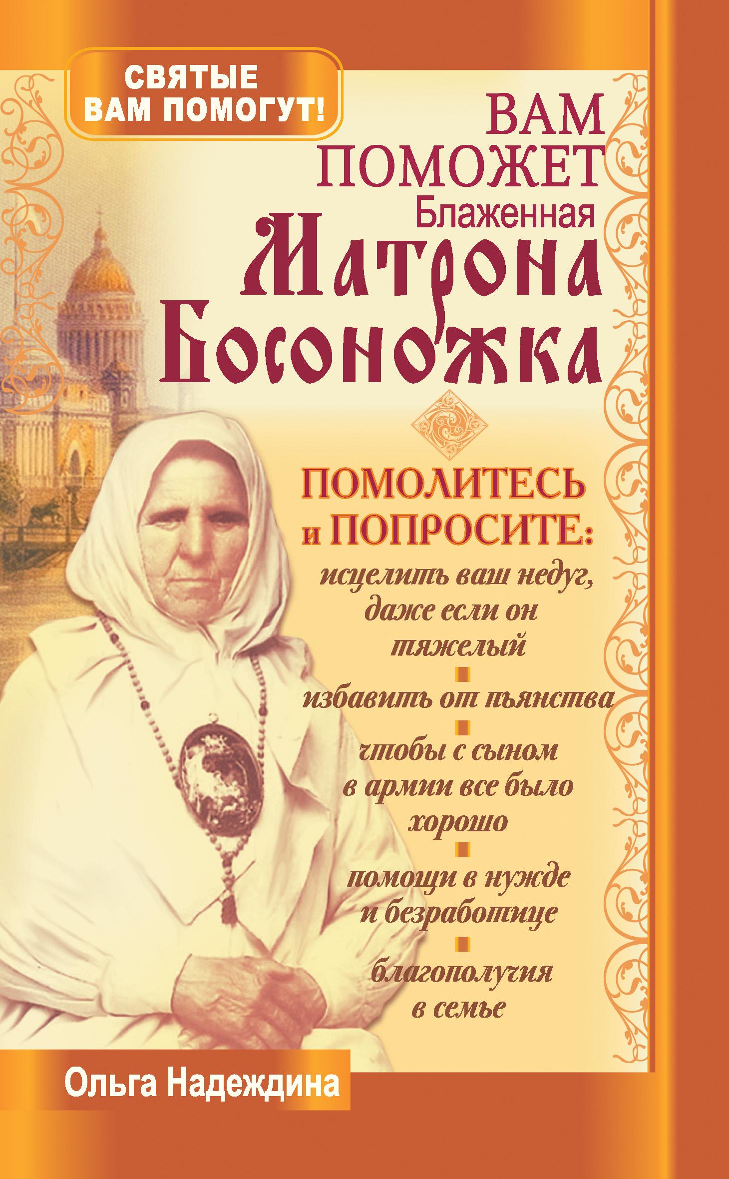 Ольга Надеждина Вам поможет блаженная Матрона Босоножка икона блаженная ксения петербургская 14 5 х 20 5 см