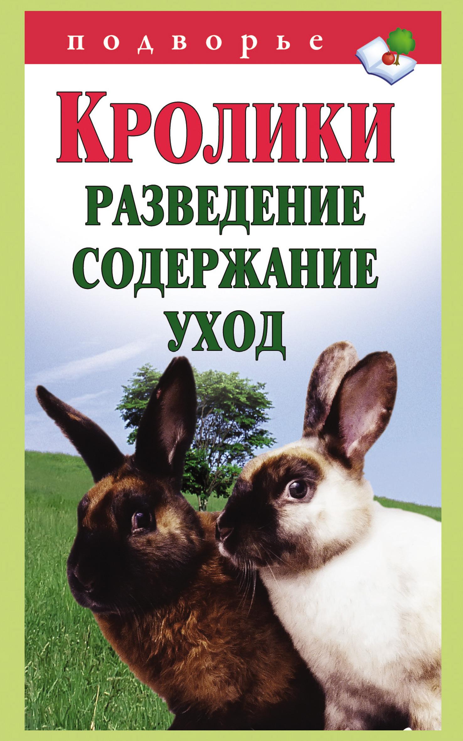 Виктор Горбунов Кролики: разведение, содержание, уход седов ю кролики разведение содержание уход