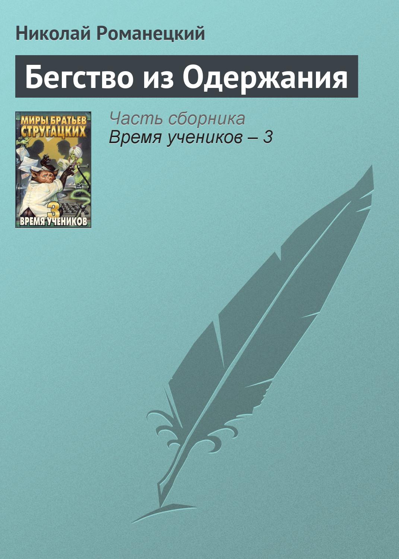 Николай Романецкий Бегство из Одержания николай романецкий обреченный на любовь
