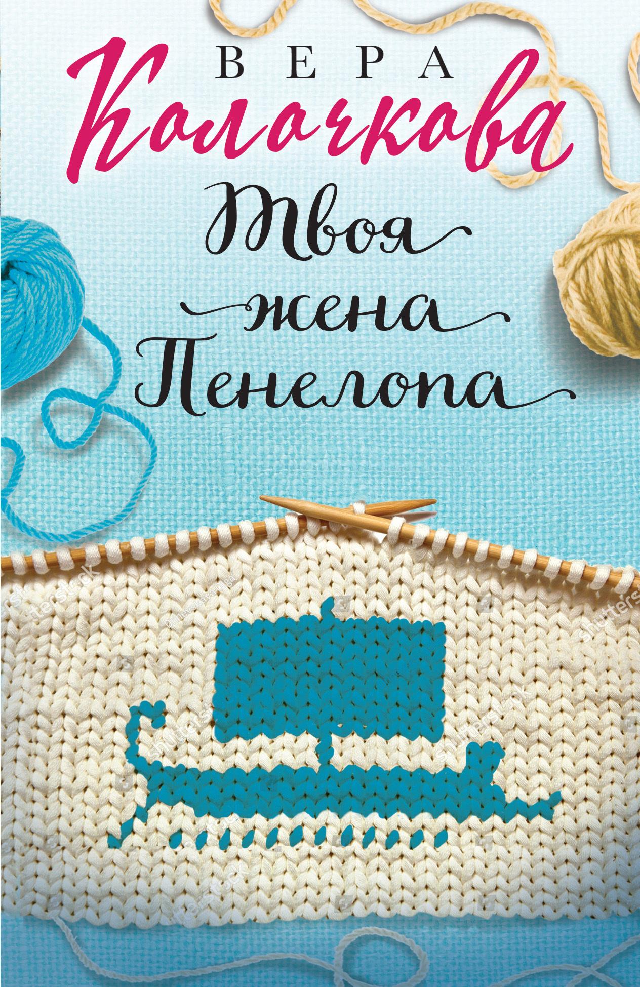 Вера Колочкова Твоя жена Пенелопа вера колочкова твоя жена пенелопа