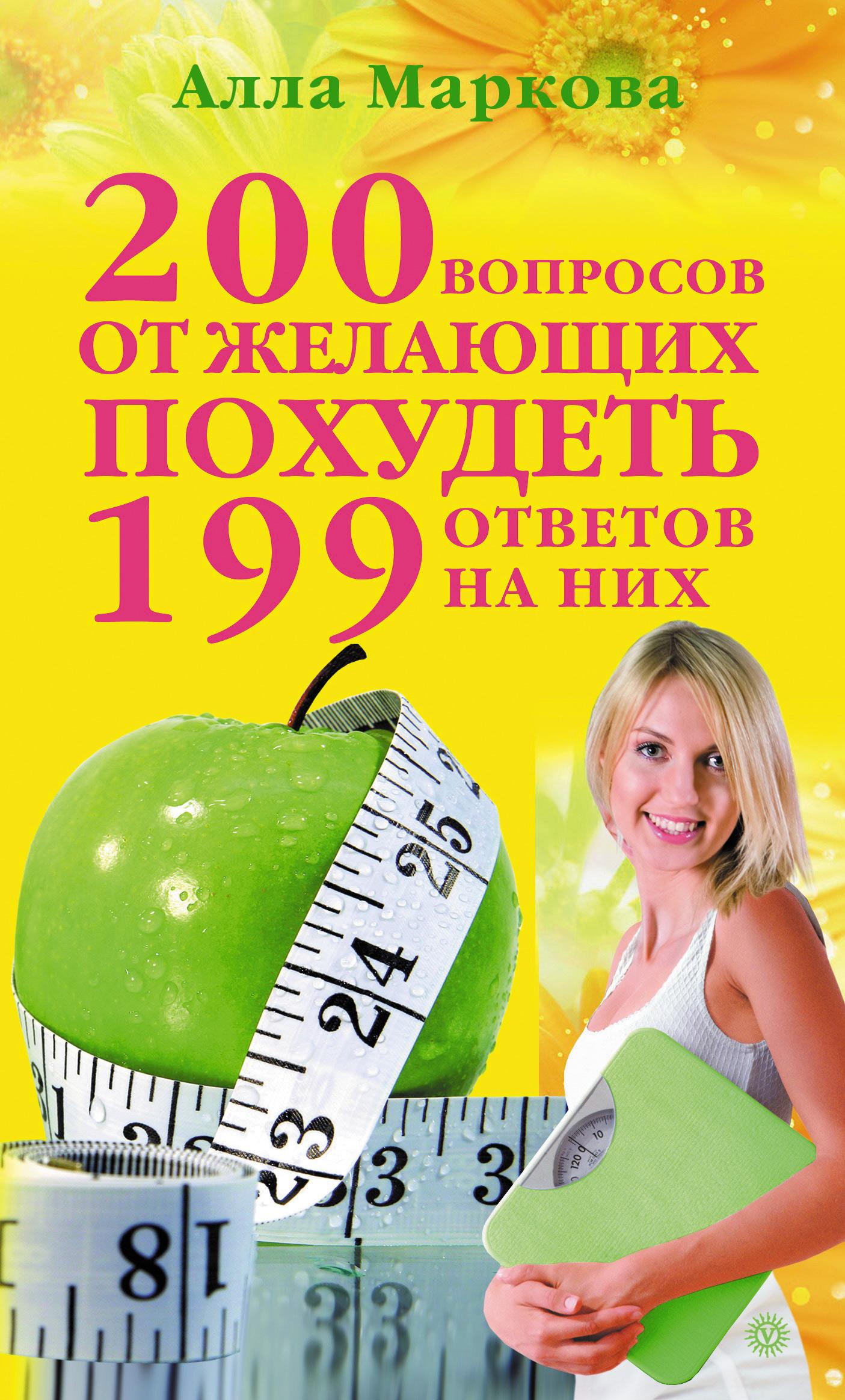Алла Маркова 200 вопросов от желающих похудеть и 199 ответов на них