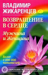 цена на Владимир Жикаренцев Возвращение в Сердце. Мужчина и Женщина