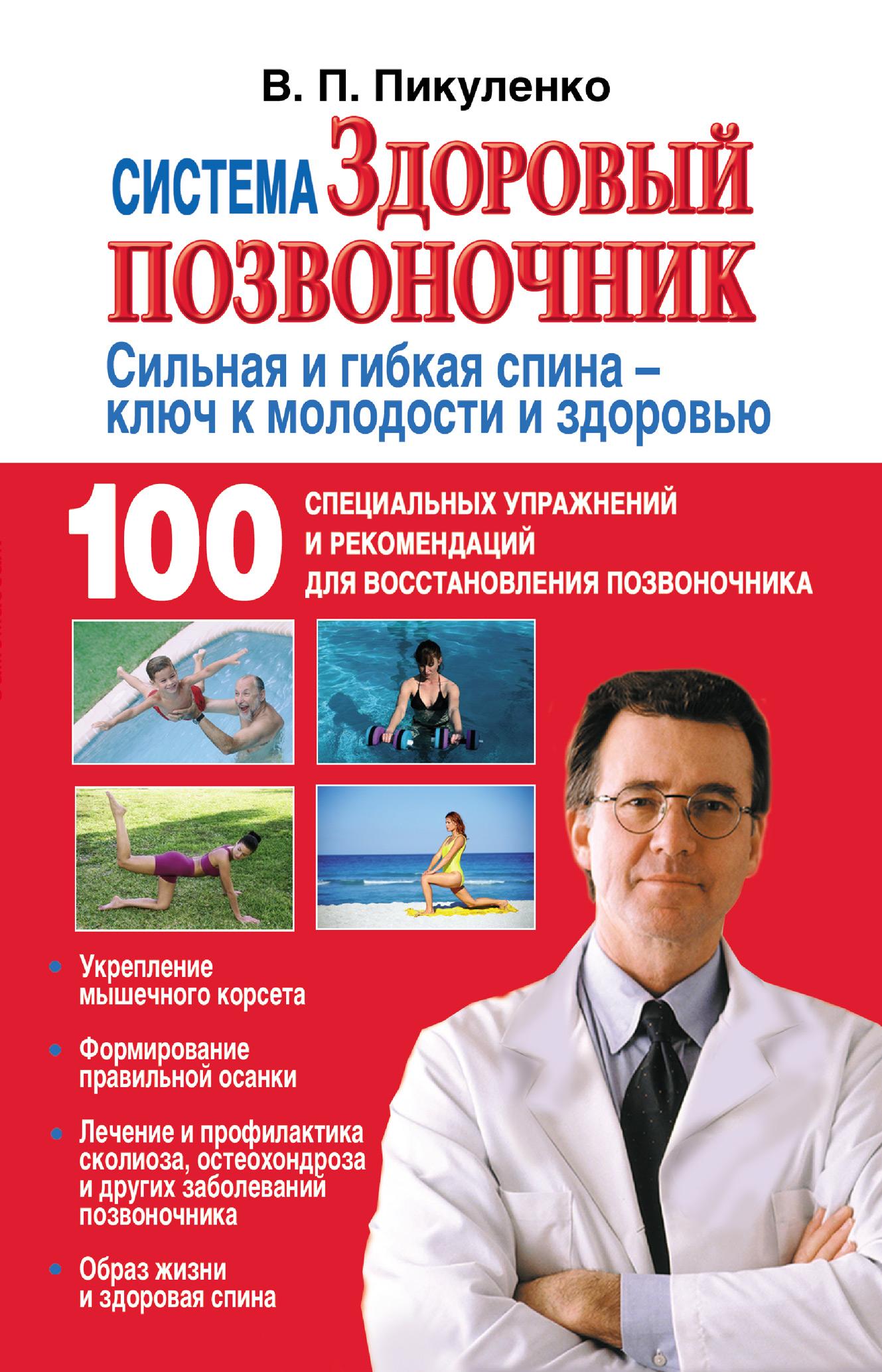Фото - Владимир Пикуленко Система «Здоровый позвоночник» риппл с здоровый позвоночник как самостоятельно освободиться от болей в спине