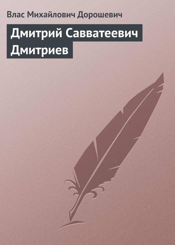 Влас Дорошевич Дмитрий Савватеевич Дмитриев цена