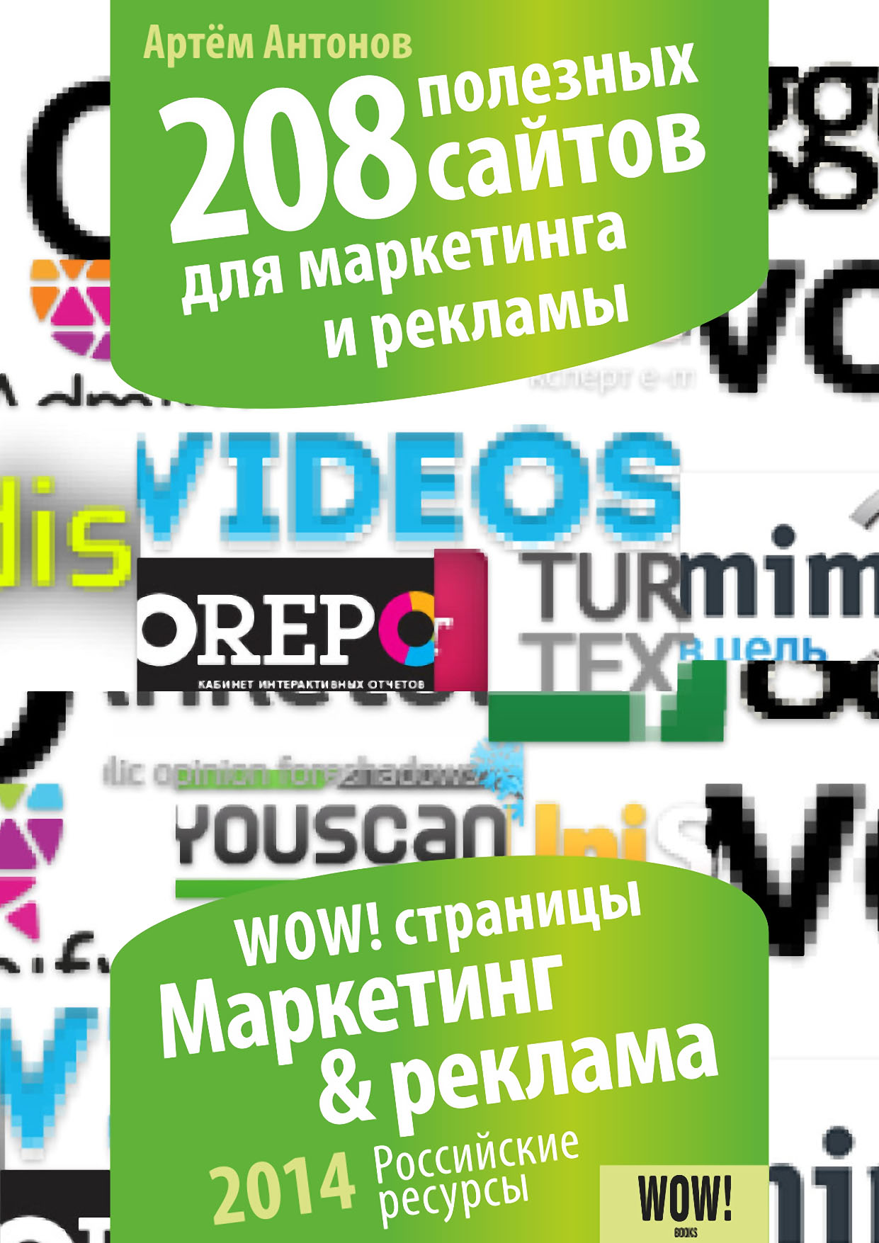 Артём Антонов 208 полезных сайтов для маркетинга и рекламы лукич р смс для мсм сборник мудрых советов для мастеров сетевого маркетинга