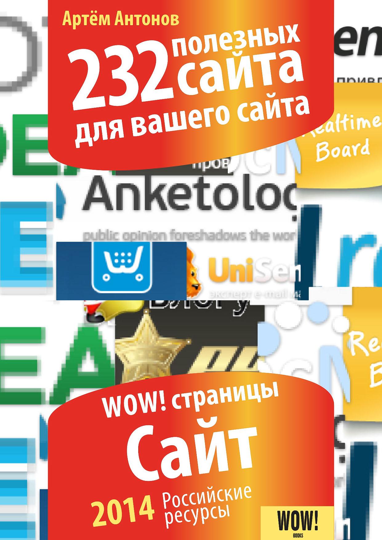 Артём Антонов 232 полезных сайта для вашего сайта