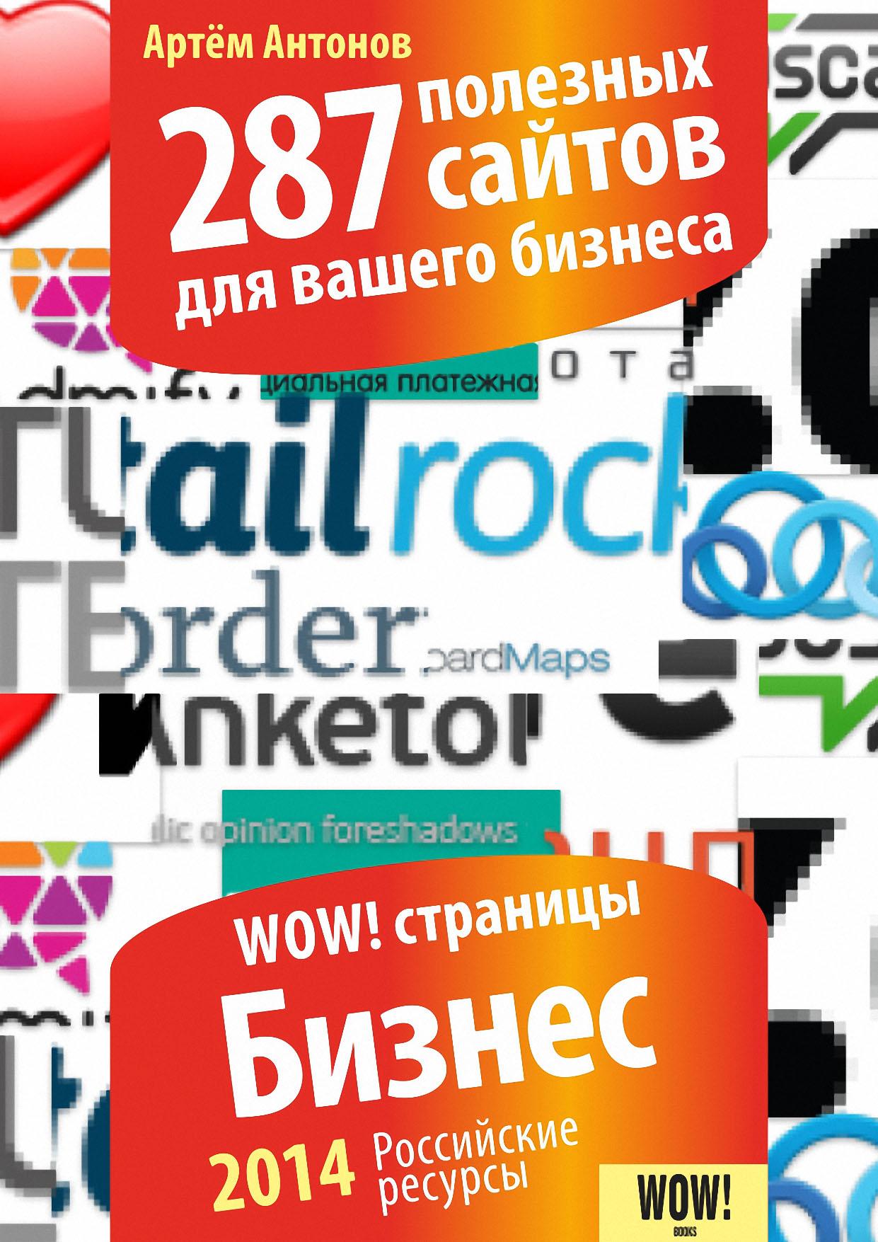 Артём Антонов 287 полезных сайтов для вашего бизнеса игорь липсиц маркетинг для топ менеджеров 70 лучших идей для вашего бизнеса