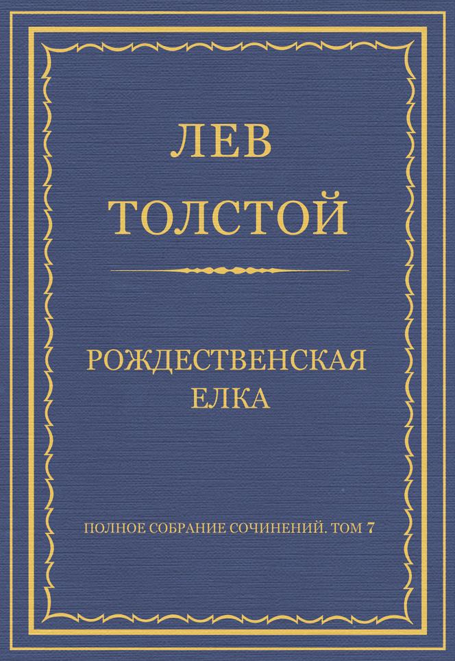 Лев Толстой Полное собрание сочинений. Том 7. Произведения 1856–1869 гг. Рождественская елка цена