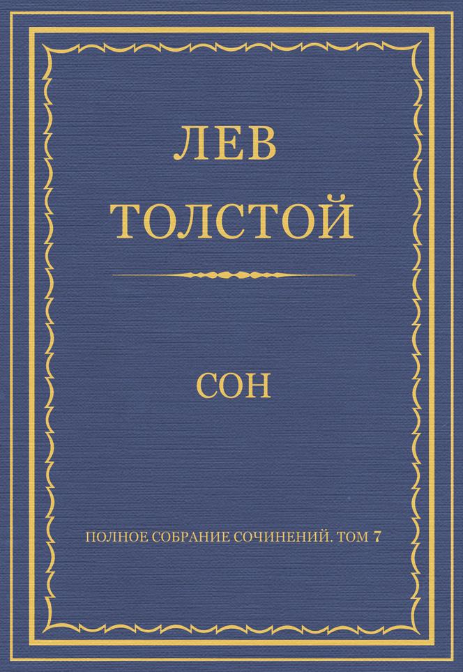 Лев Толстой Полное собрание сочинений. Том 7. Произведения 1856–1869 гг. Сон цена