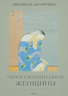 Людмила Загоруйко Евреи в жизни одной женщины (сборник)