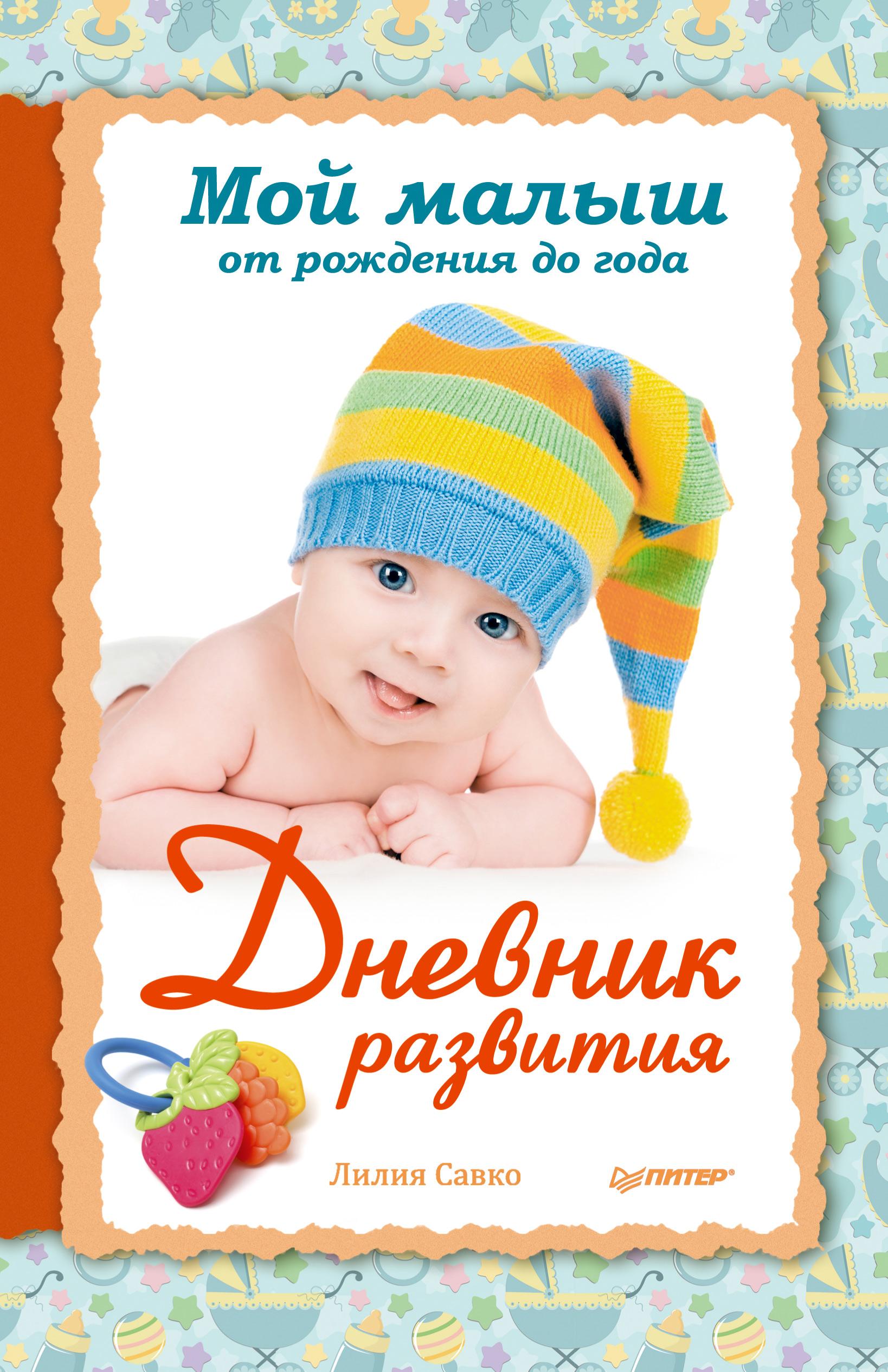 Лилия Савко Мой малыш от рождения до года. Дневник развития савко л мой сыночек дневник развития от рождения до года