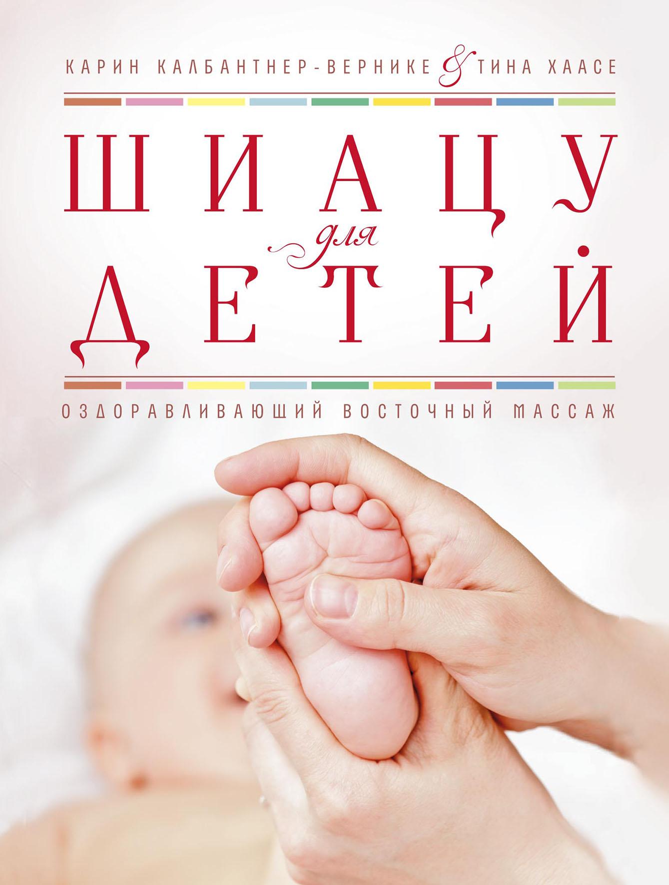 Карин Калбантнер-Вернике Шиацу для детей. Оздоравливающий восточный массаж абрахам винни шиацу для начинающих