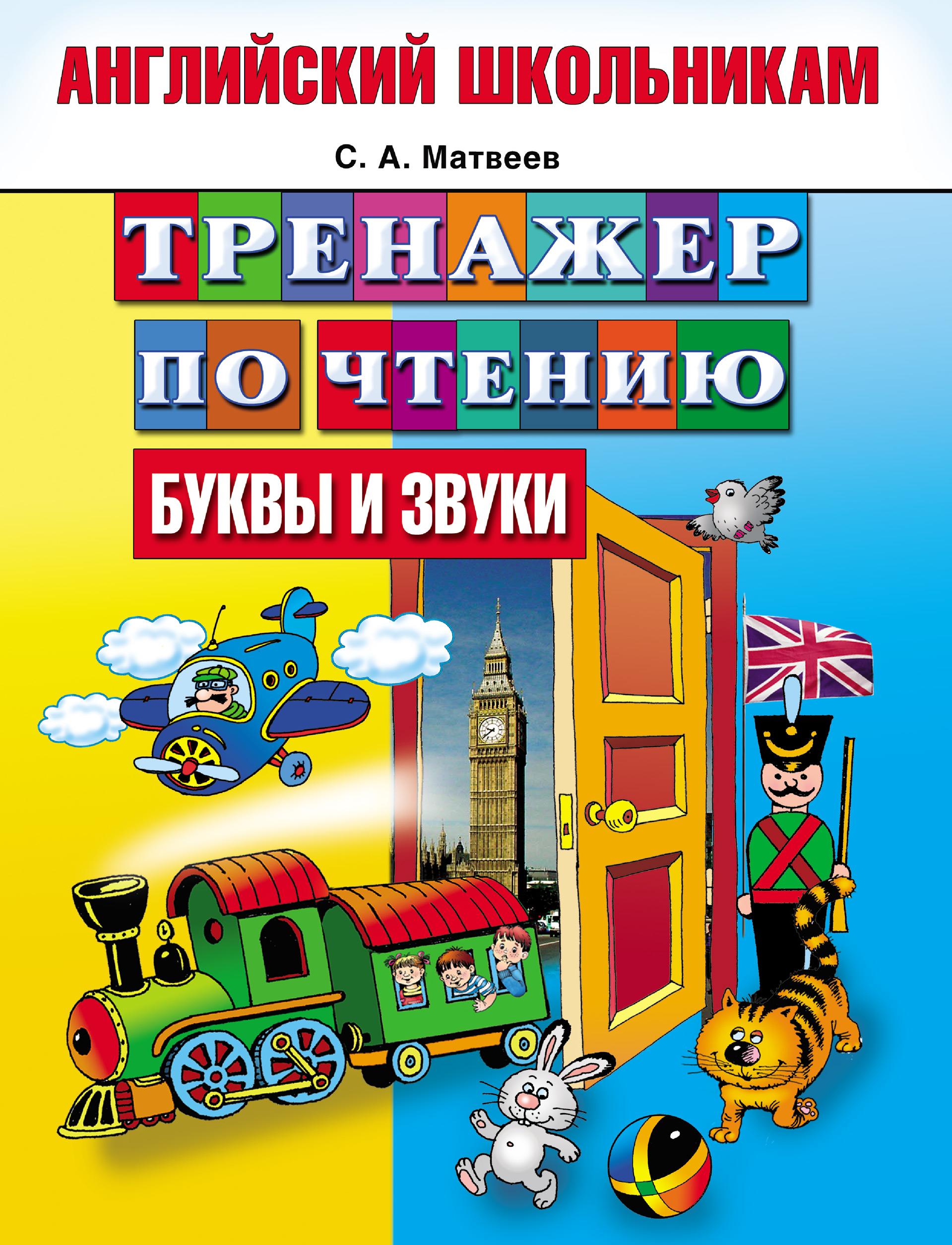 С. А. Матвеев Тренажер по чтению. Буквы и звуки