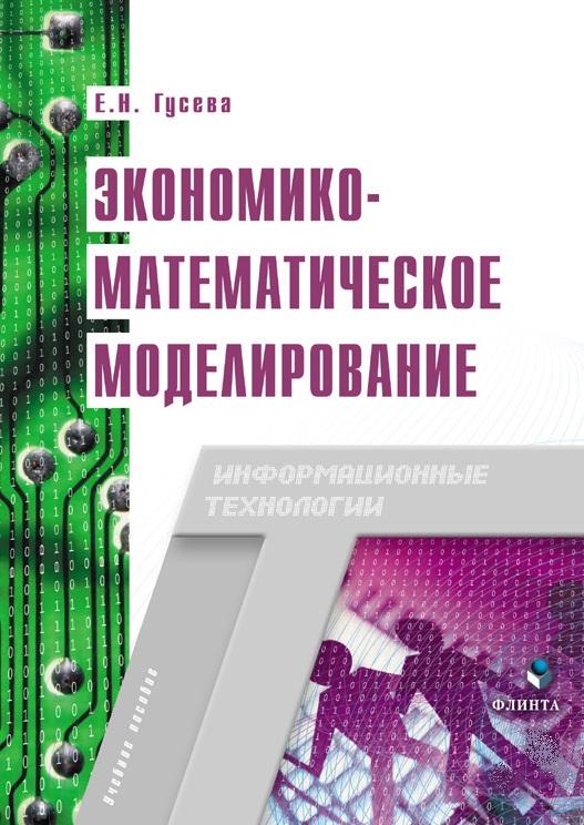 Е. Н. Гусева Экономико-математическое моделирование математическое моделирование процессов в машиностроении