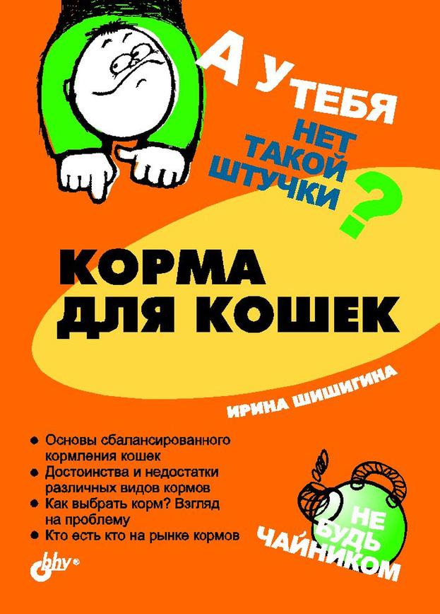 Ирина Шишигина Корма для кошек корма и питание
