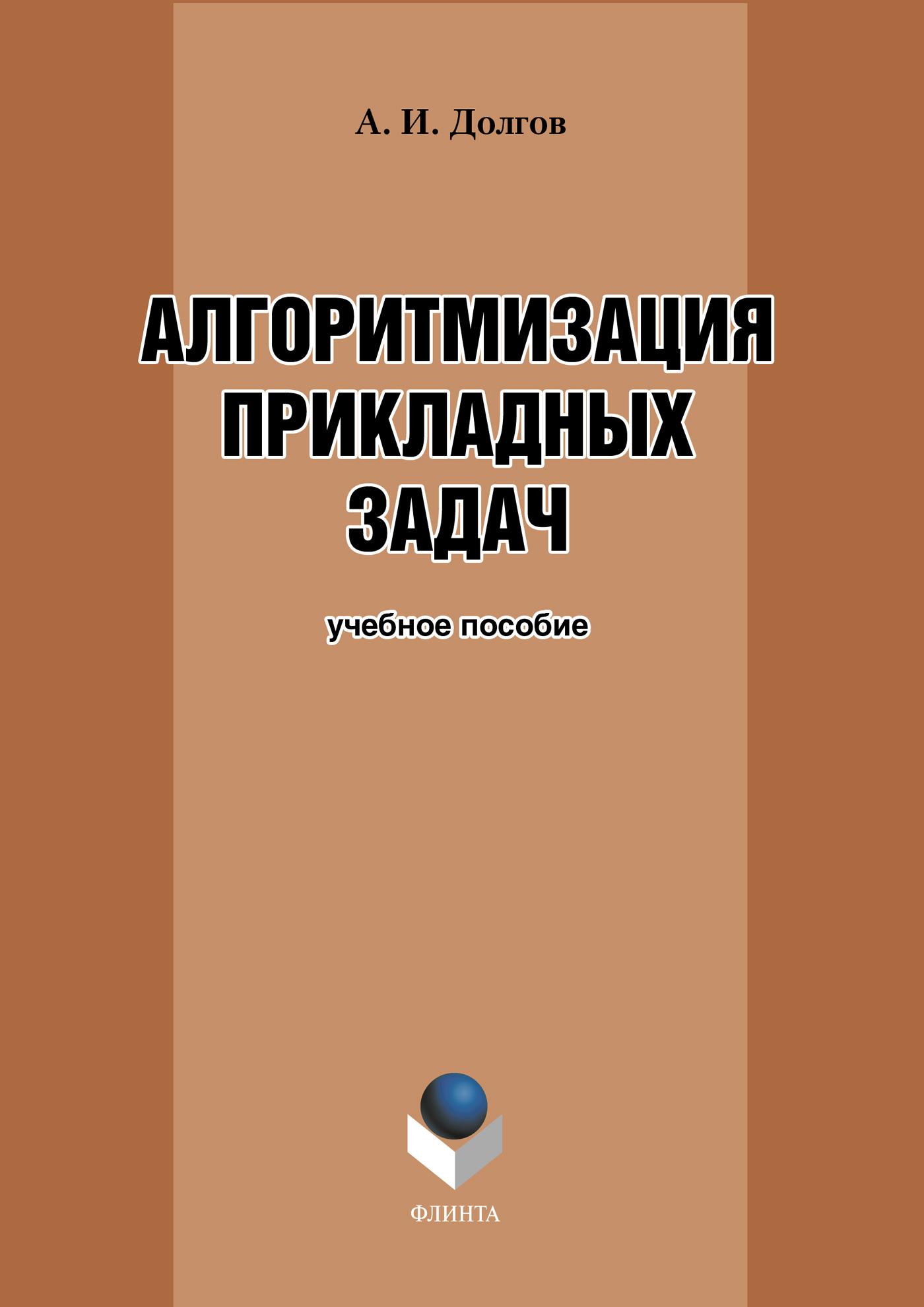 А. И. Долгов Алгоритмизация прикладных задач. Учебное пособие недорого