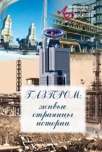 Газпром: живые страницы истории