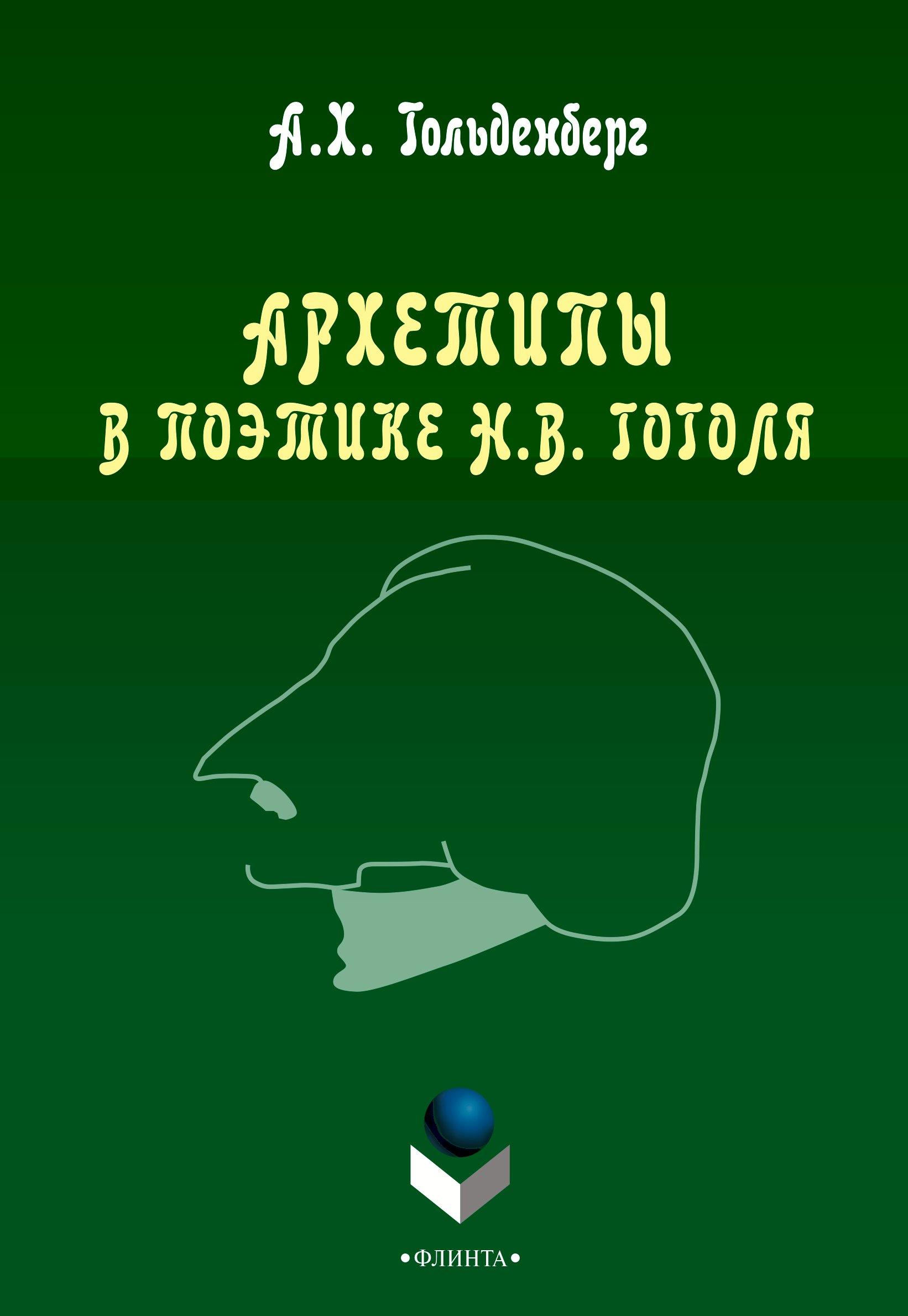 А. Х. Гольденберг Архетипы в поэтике Н. В. Гоголя