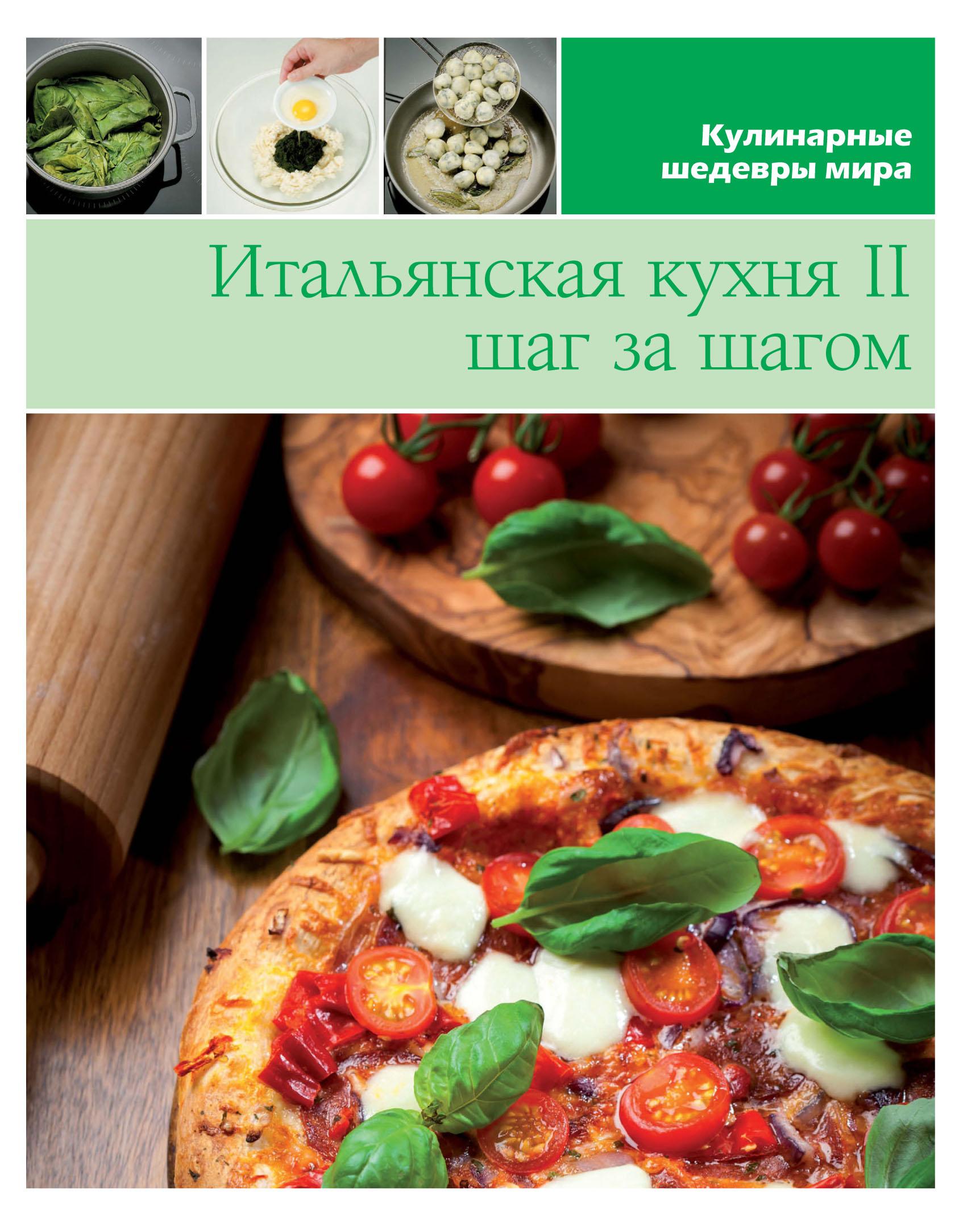 Отсутствует Итальянская кухня шаг за шагом – 2 отсутствует итальянская кухня шаг за шагом – 1