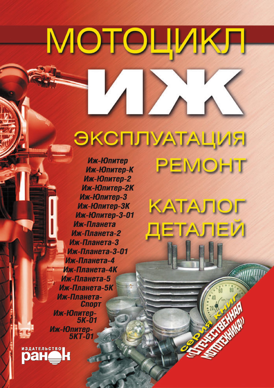 Отсутствует Мотоцикл «Иж». Эксплуатация, ремонт, каталог деталей кондрашкин а иж 2717 иж 27171 руководство по эксплуатации техническому обслуживанию и ремонту
