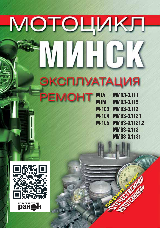 Отсутствует Мотоцикл «Минск». Эксплуатация, ремонт