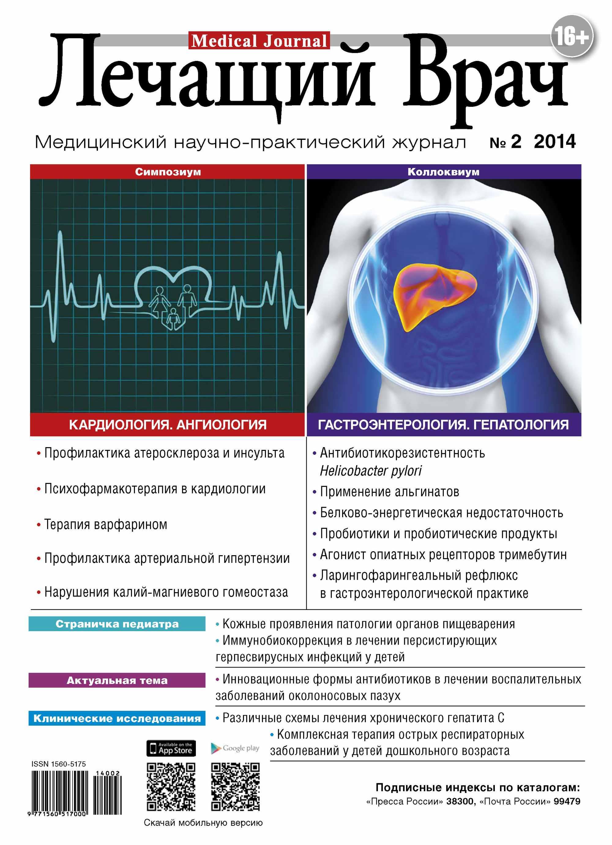 Открытые системы Журнал «Лечащий Врач» №02/2014