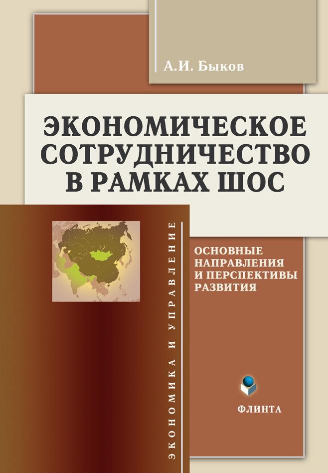 фото обложки издания Экономическое сотрудничество в рамках ШОС. Основные направления и перспективы развития