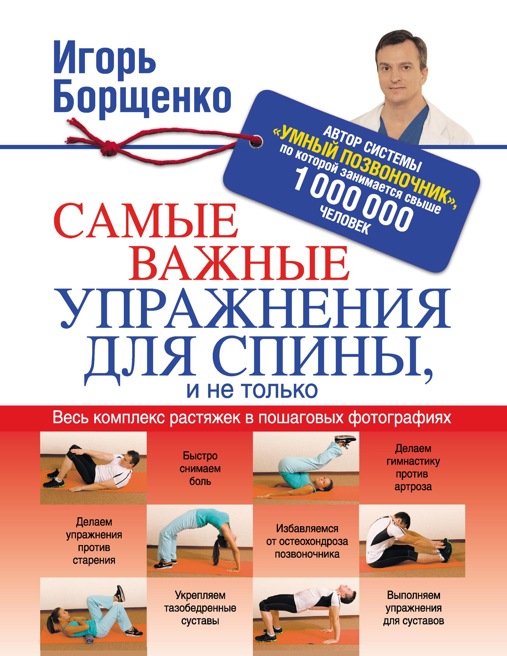 Игорь Борщенко Самые важные упражнения для спины, и не только игорь борщенко самые важные упражнения для женщин в пошаговых фотографиях