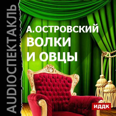 Волки и овцы (спектакль) ( Александр Островский  )