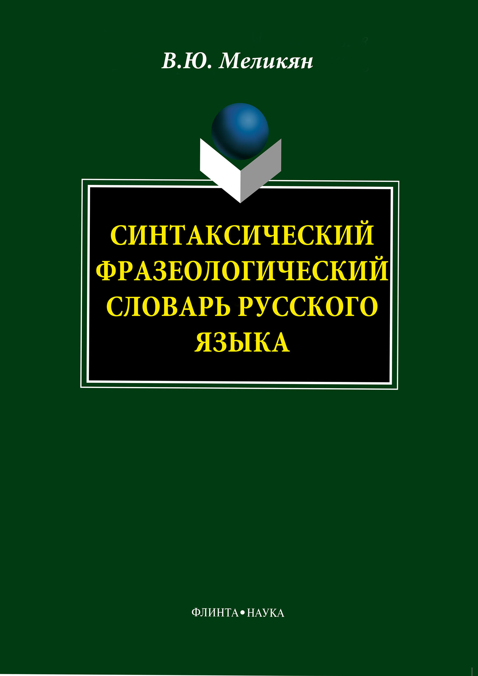 В. Ю. Меликян Синтаксический фразеологический словарь русского языка цена