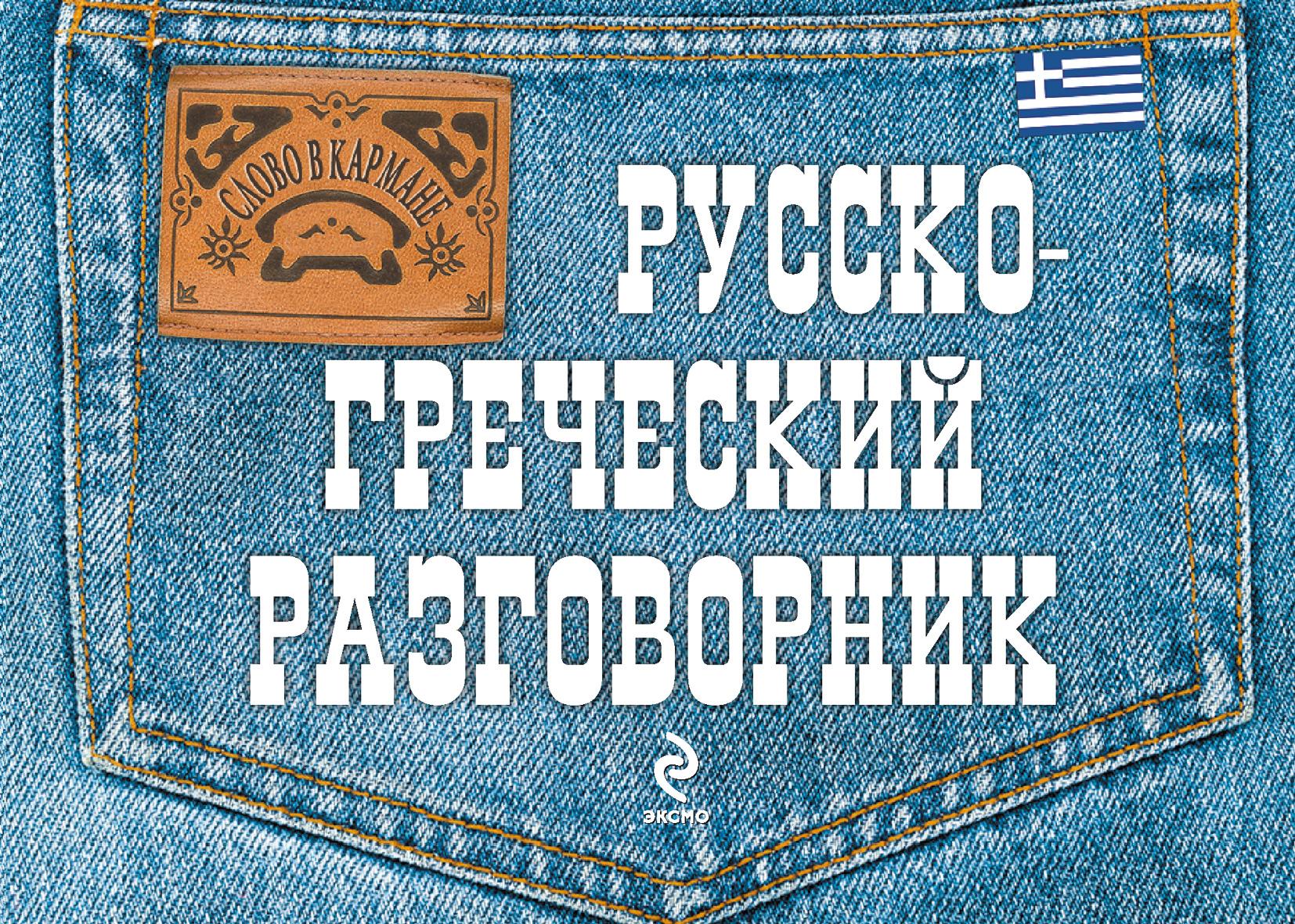 Яна Цыганкова Русско-греческий разговорник цена 2017