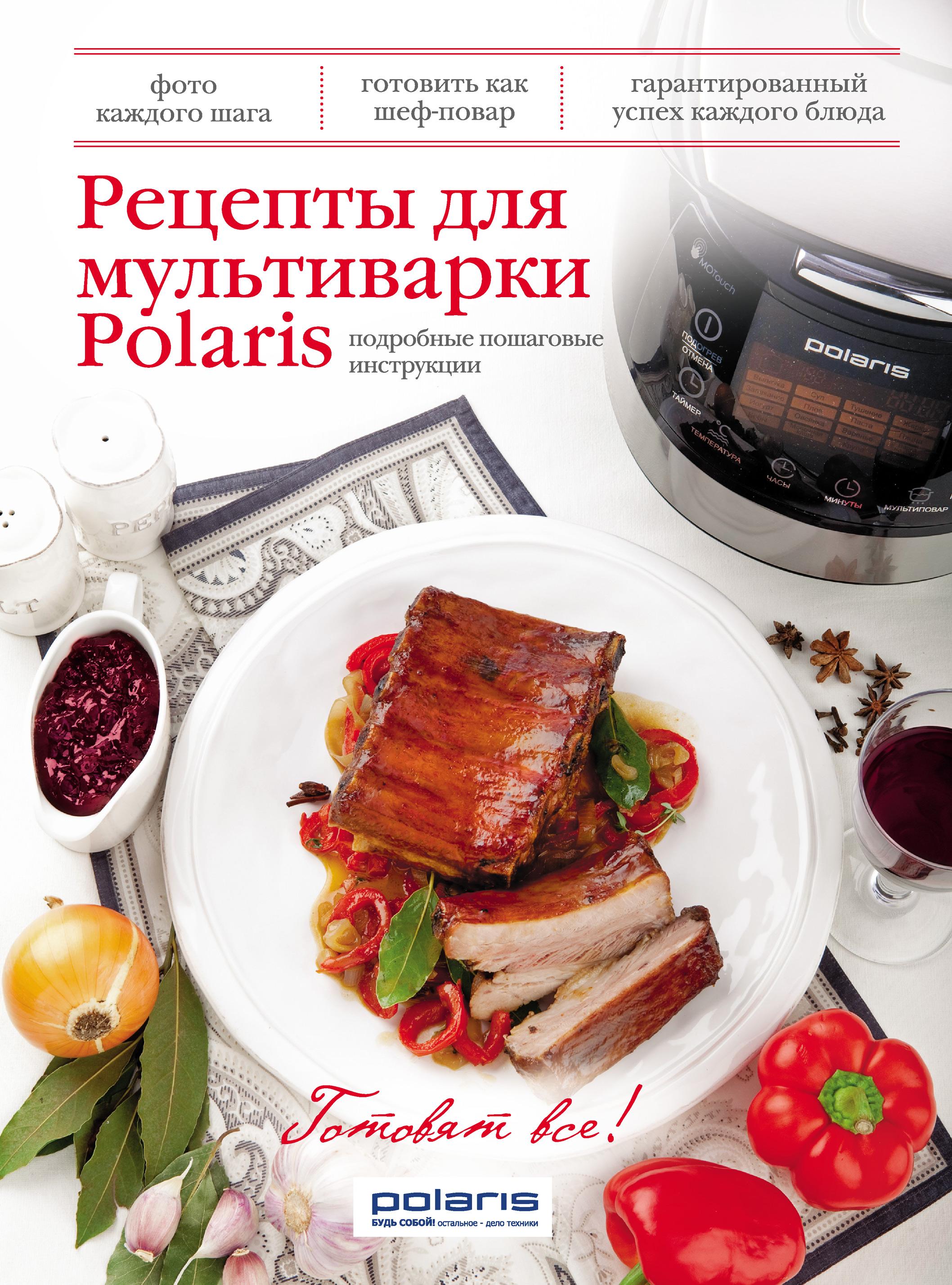 Отсутствует Рецепты для мультиварки Polaris книги эксмо рецепты для мультиварки к диете дюкан