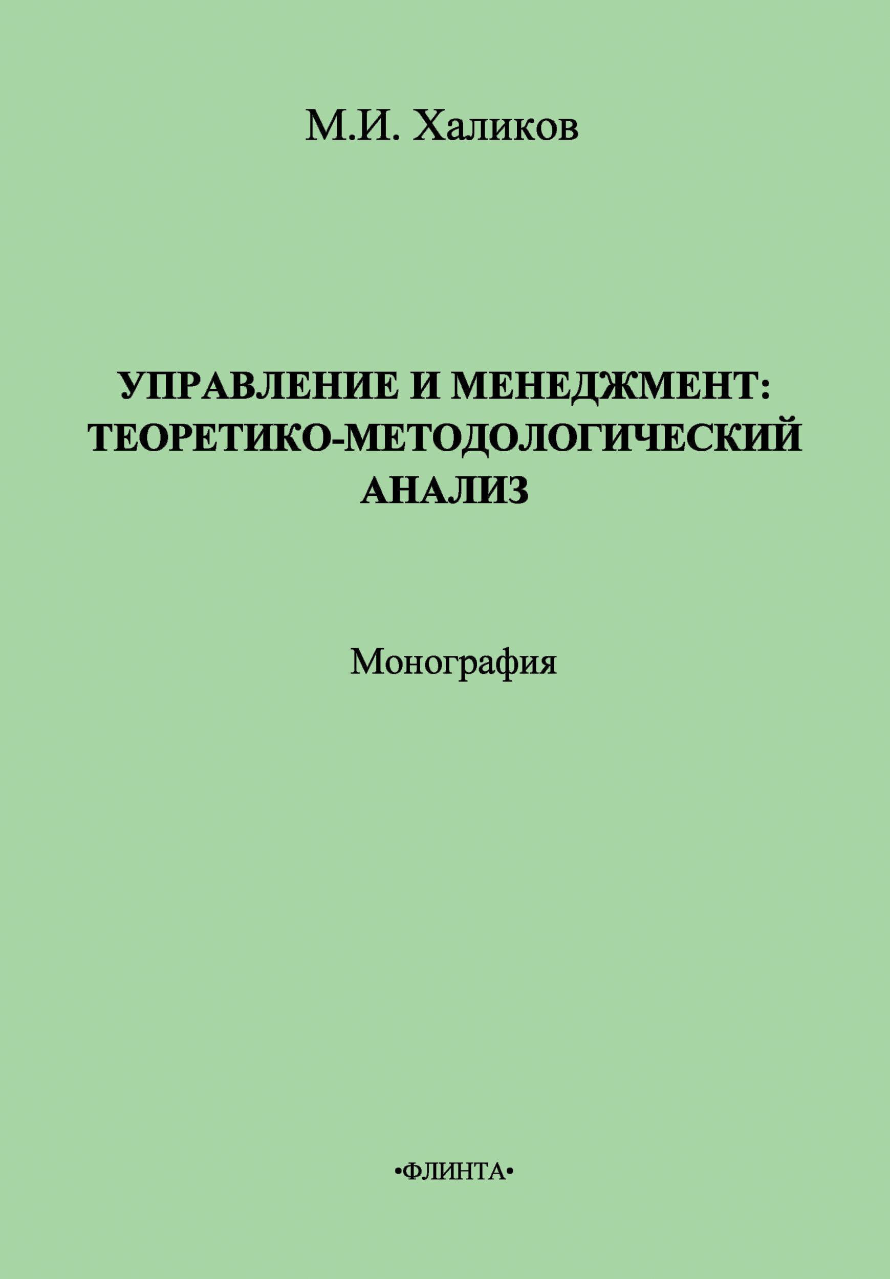 М. И. Халиков Управление и менеджмент. Теоретико-методологический анализ