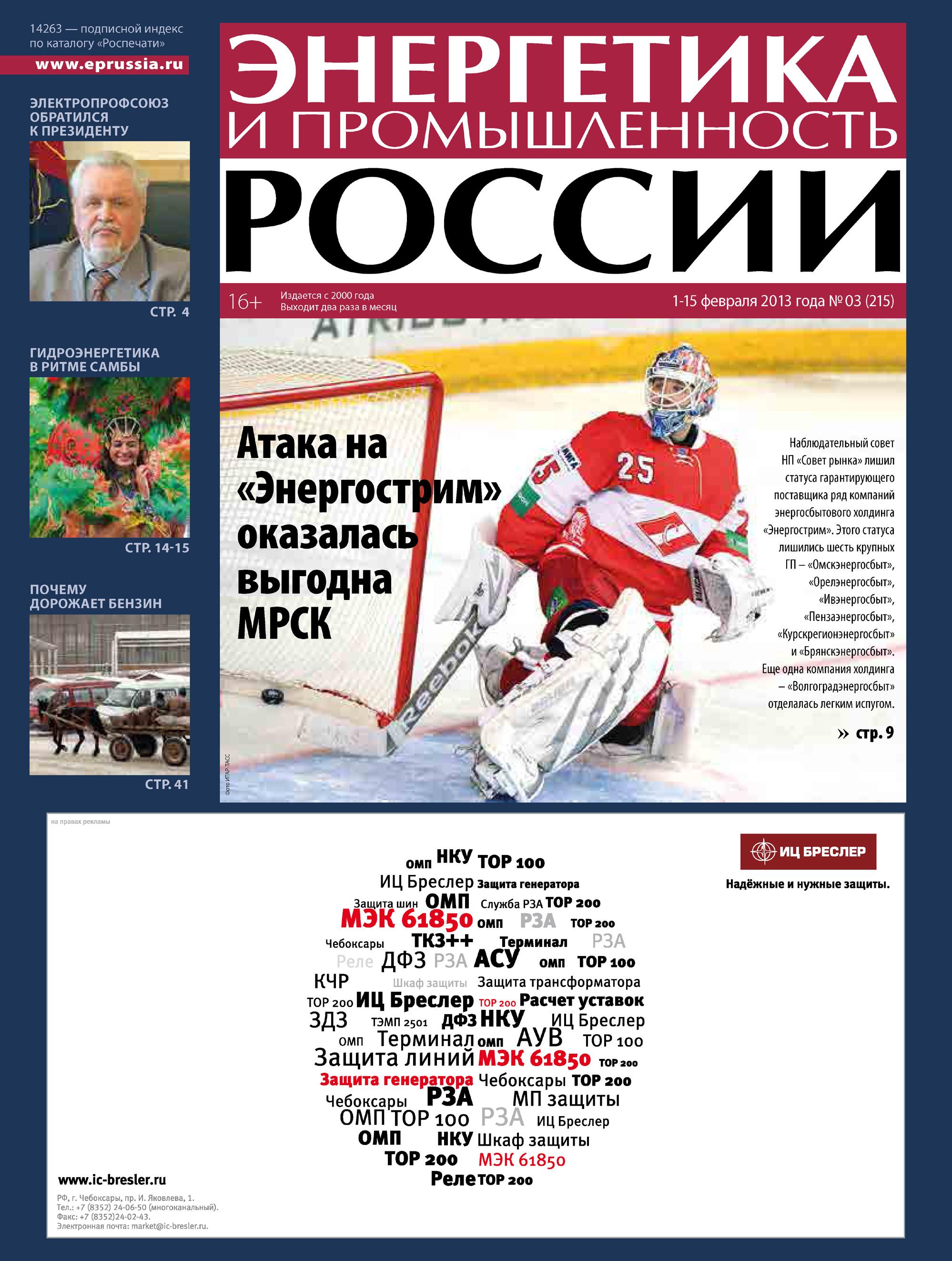 Отсутствует Энергетика и промышленность России №3 2013 отсутствует энергетика и промышленность россии 3 2013