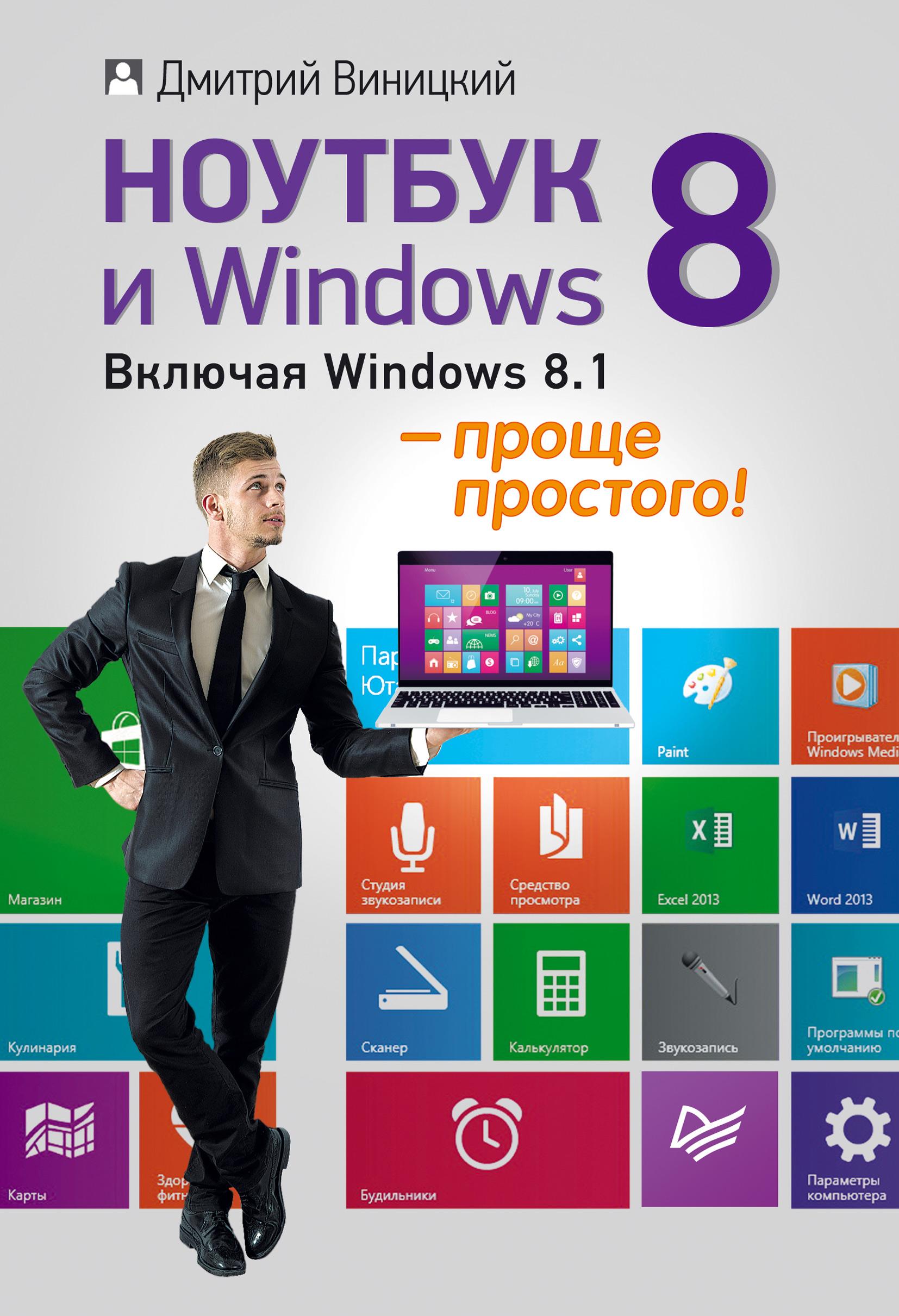 Дмитрий Виницкий Ноутбук и Windows 8 – проще простого! как включить ноутбук